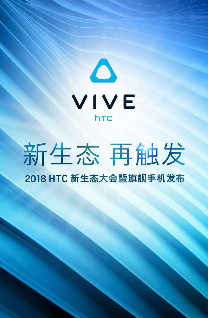 Vive Ecosystem Conference 2018