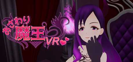 Touch the devil VR(おさわり魔王VR)