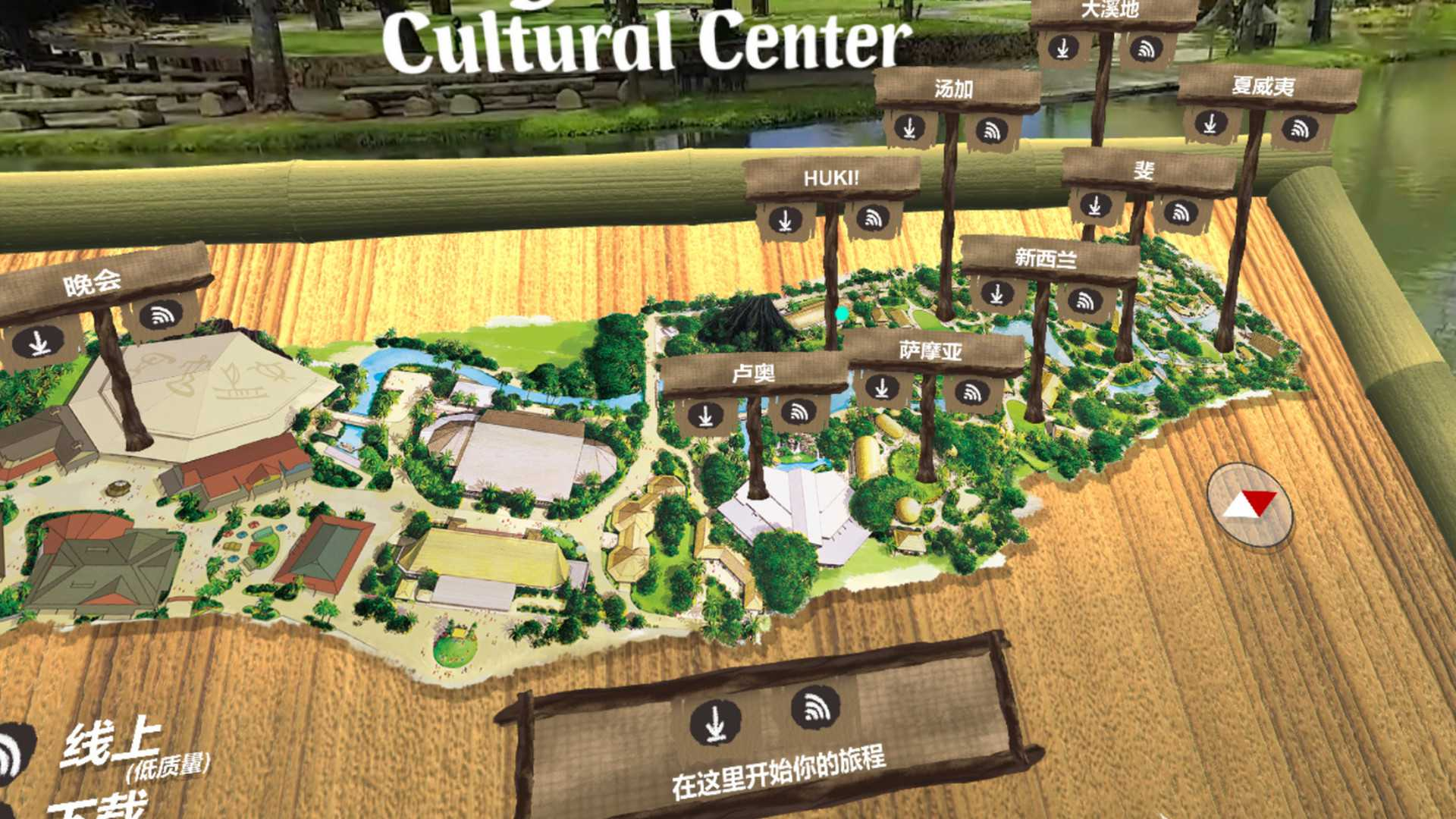 The Polynesian Cultural Center VR Experience