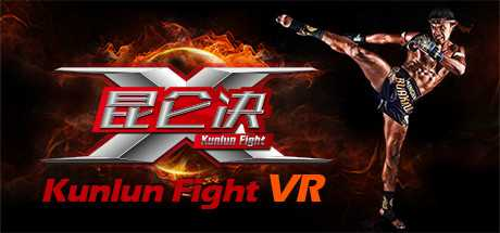 Kunlun Fight