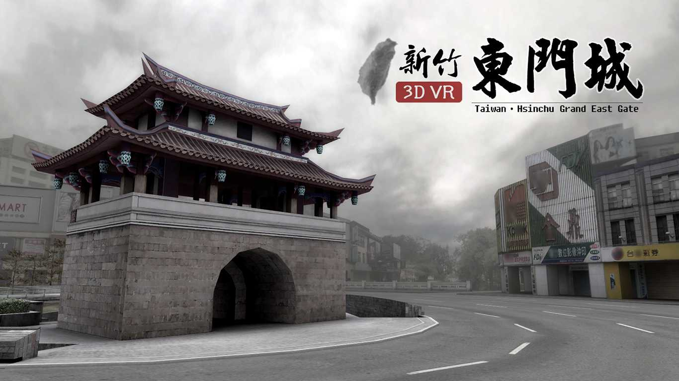 East Gate of Hsinchu City 3DVR
