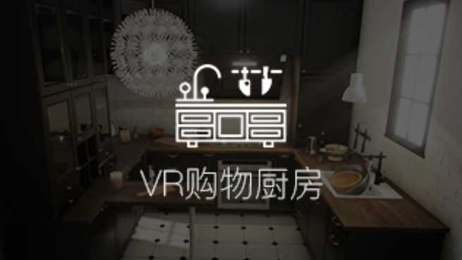 vDesign Kitchen Experience